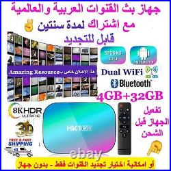 Arabic English Africa India & World Android TV Box Details In Picture