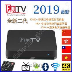 FUNTV 2019 Chinese TV Box HK Taiwan Live TV IPTV HTV A2